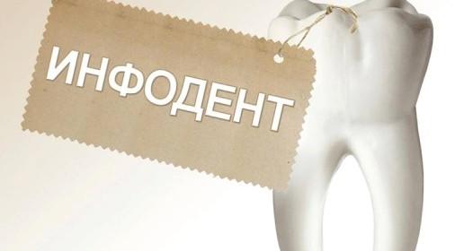 Инфодент-БГ ООД