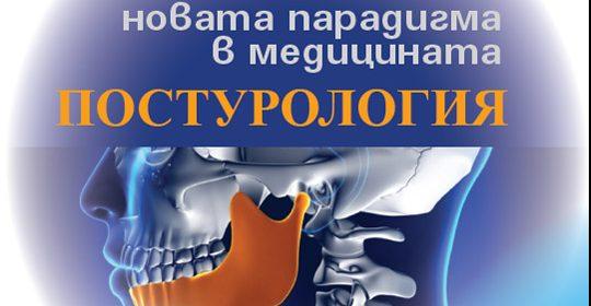 Конференция по интегративна медицина и постурология: 7 декември 2019