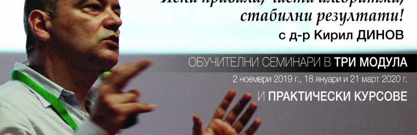 Кирил Динов курс тмс