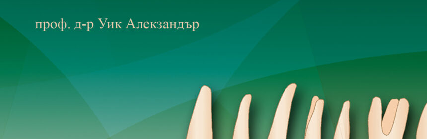 alexander-discipline-bg